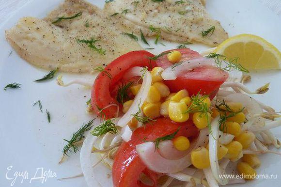 Жарить до готовности около 8 - 10 минут. Между тем, перемешать оставшиеся масла, оставшиеся чеснок и помидоры, приправить солью и перцем. Добавить кукурузу и лимонный сок, лук и проростки в помидоры. Подавать рыбу с салатом.