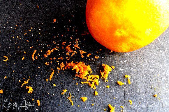 Натереть цедру апельсина...