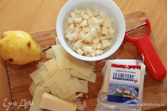 Займёмся начинкой. Нарезать кубиком грушу, сыр с помощью овощечистки (или как вам нравится).