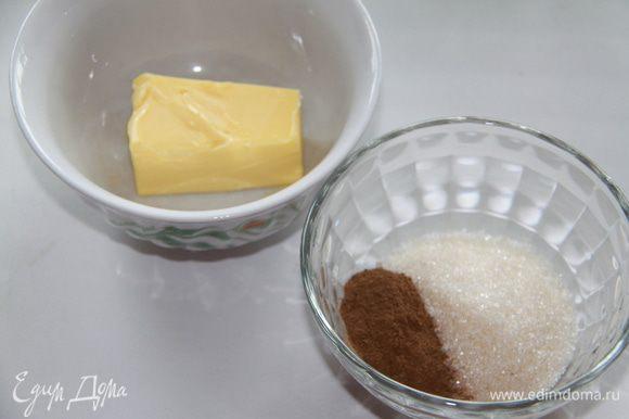 Для начинки: 50г размягчённого сливочного масла, 1/2 стакана сахара (я взяла меньше!), 1ст.л. корицы