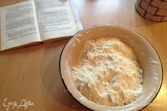В муку с содой добавить сливочное масло и растереть в крошку