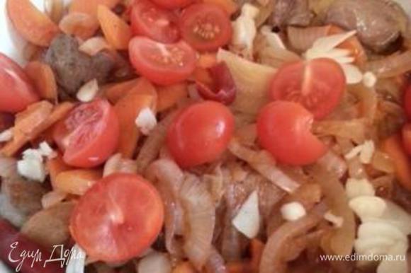 Теперь добавляем порезанные пополам помидоры черри, лепестки ччеснока. При необходимости перчим и досаливаем. Закрываем крышкой и на медленном огне томим наше мясо около 1,5 часов.