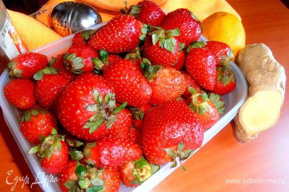 Отбираем 8-10 ягод клубники,...моем,очищаем...