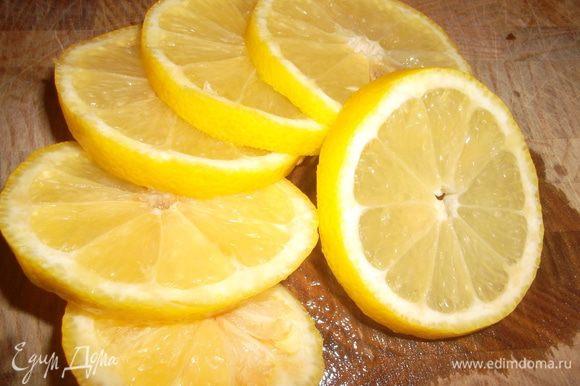 Лимон нарезать кружками...
