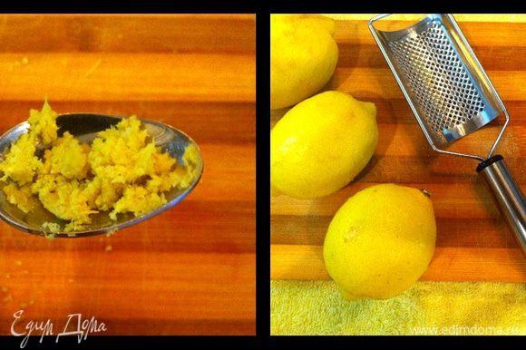 Выдавить 1/3 стакана лимонного сока и 1 чайную ложку натереть цедры лимона.