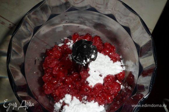 Смородину с половиной сахара превратить в пюре блендером, добавить 1 ст. л. крахмала.