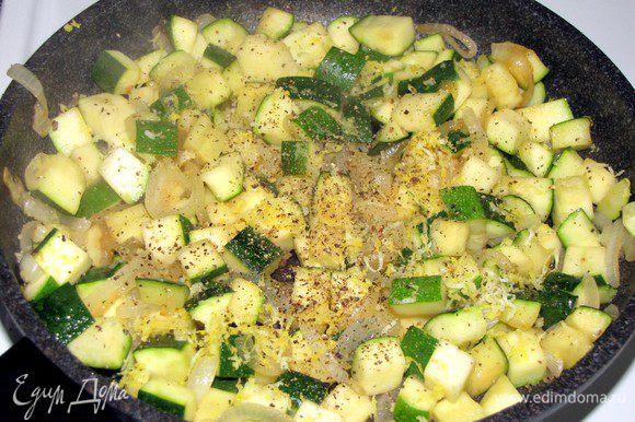 Затем добавьте мелко натертую лимонную цедру и лимонный сок. Посолите, поперчите, перемешайте и готовьте еще 1-2 минуты.