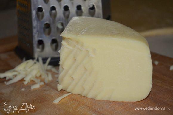 Твердый сыр натереть на крупной терке