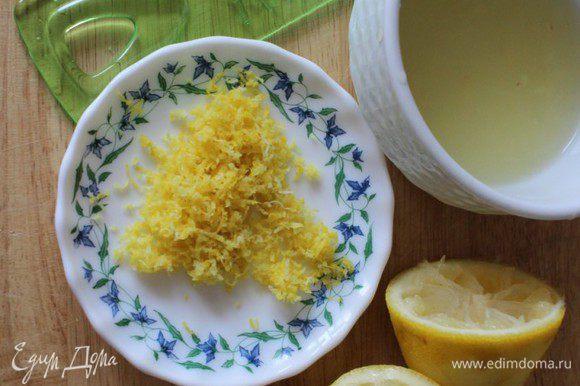 Лимон хорошо помыть, обдать кипятком, снять с него цедру и отжать сок.