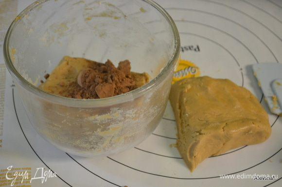Смешаем муку ,соль, разрыхлитель. Смешаем с масляной частью. Все перемешаем. Поделим тесто на 2 части. В одно положим какао и перемешаем.