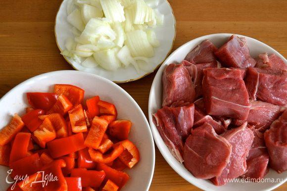 Мясо нарезать кусочками (2-3 см), лук нарезать не очень мелко, и красный перец порезать квадратиками.