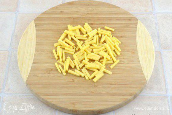 Сыр порезать маленькими тонкими брусочками.