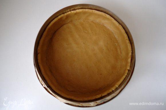 Переложить его в форму 20 см в диаметре, формируя высокие бортики около 4 см в высоту. Убрать форму с тестом в холодильник.