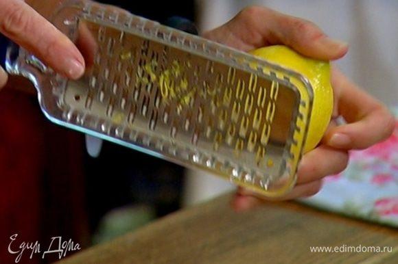 Цедру лимона натереть на мелкой терке и выжать 1 ст. ложку лимонного сока.