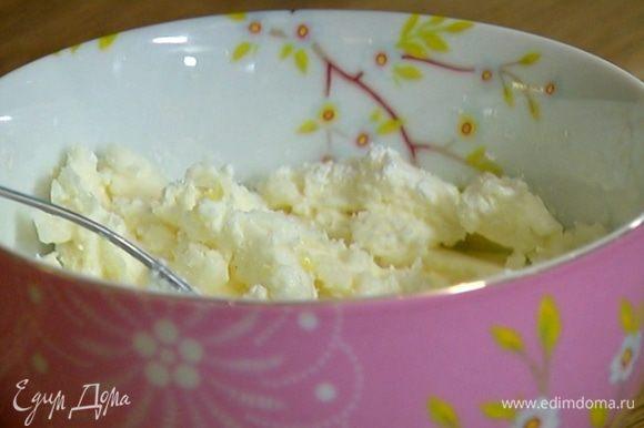 Приготовить крем: сливочный сыр растереть с сахарной пудрой, добавить цедру и сок лимона и все еще раз перемешать. Если маффины еще не готовы, отправить крем в холодильник.