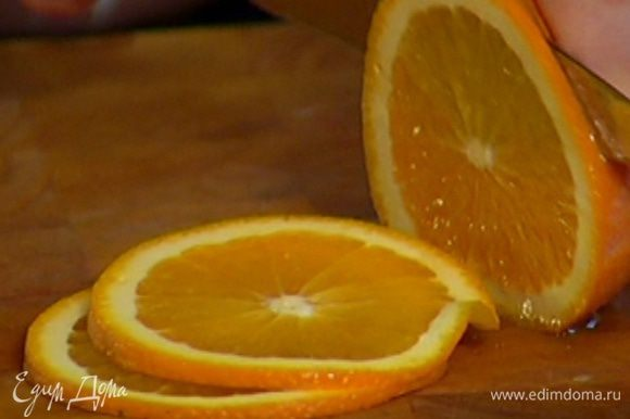 Оставшуюся половину апельсина нарезать тонкими кружками.