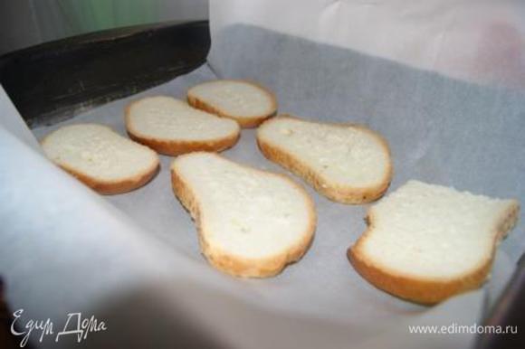 Прежде всего, готовим основу для гренок: режем багет, выкладываем кусочки на противень и запекаем при 180 гр. по 2 минуты с каждой стороны.