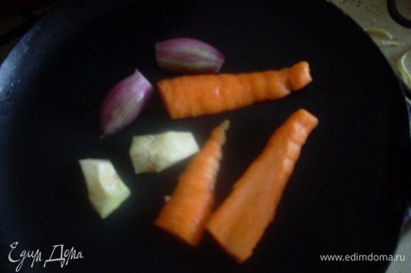 Очистить морковку, сельдерей и лук, разрезать овощи пополам и положить срезом вниз на сухую горячую сковороду.