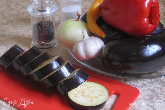 Баклажаны вымыть, нарезать на кружочки толщиной 1,5 см.