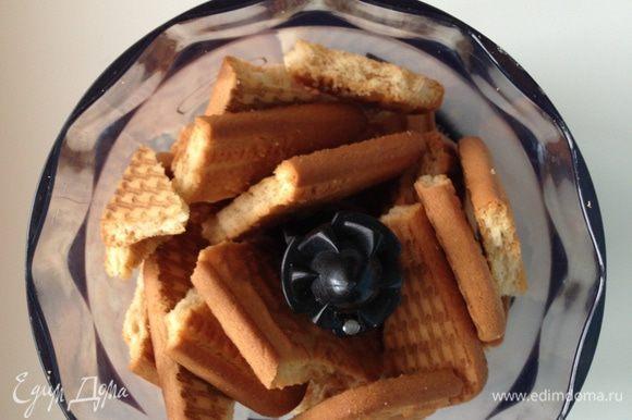 Измельчить печенье и миндаль в крошку.