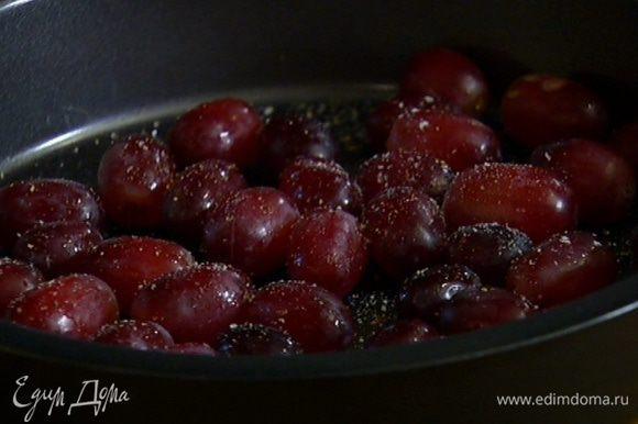 Запекать виноград в разогретой духовке 5–7 минут.