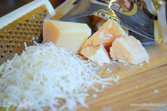 Сыр Джюгас натереть на мелкой терке.