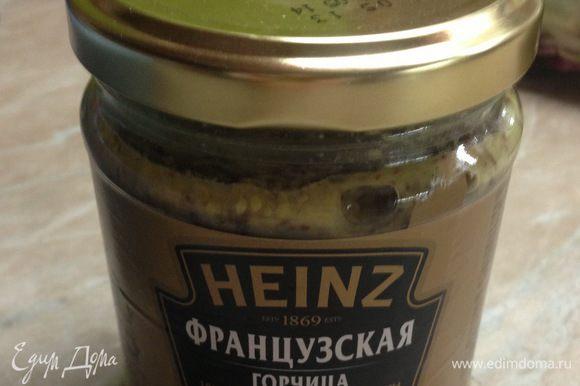 Добавить в полученный сок 1-2 (по вкусу) ч.л. горчицы хайнс и 1-2 ст.л. растительного масла.