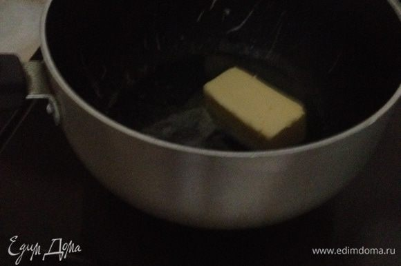 Карамель - растапливаем масло и сахар, помешивая