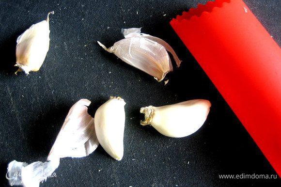 Чеснок очистить с помощью силиконовой трубочки...
