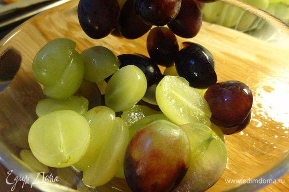 Мытый виноград разрезаем на половинки.