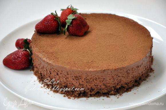 После охлаждения присыпьте верх какао-порошком. Аккуратно проведите теплым ножом по бортам формы и снимите разъемное кольцо. Торт аккуратно переложите на блюдо, тарелку на которой вы будете подавать торт. Торт можно подать с шариком мороженого, взбитыми сливками, или наслаждаться просто так. Приятного аппетита!!!!!!!!!!!!!!
