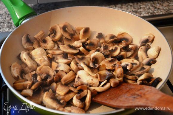 Грибы обжариваем на растительном масле пока не выпарится жидкость