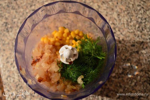 В чашу блендера помещаем кукурузу, жареный лук, вымытую зелень и измельчаем до однородной кашицеобразной массы. Полученный кукурузный соус посолить и поперчить по вкусу. P. S. По вкусу соус может показаться немного сладковатым (зависит от сорта кукурузы), но в процессе запекания соус станет другим - более приятным на вкус.