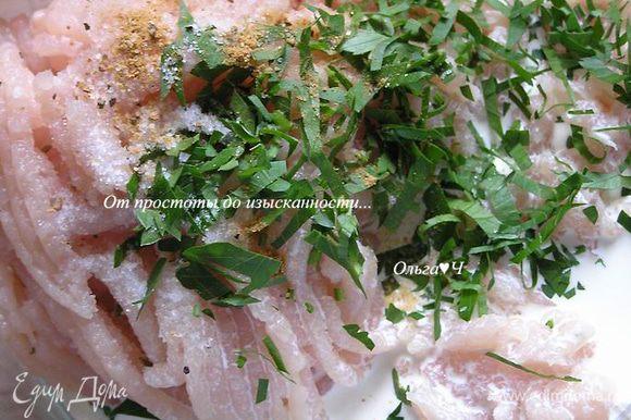 Куриное филе дважды пропустить через мясорубку. Посолить, поперчить, добавить сливки и измельченный лук. Перемешать.