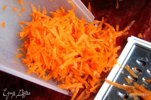 Морковь натираем на средней тёрке.
