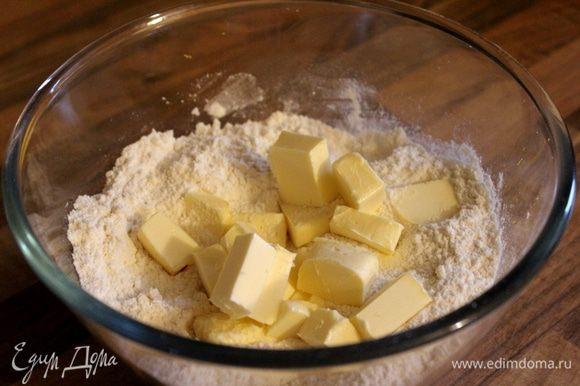Холодное сливочное масло нарезать на небольшие кусочки и растереть с мукой до крошки.