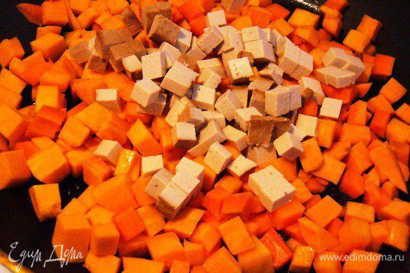 Добавляем нарезанный идентичными кубиками тофу. Пока ничего не солим.