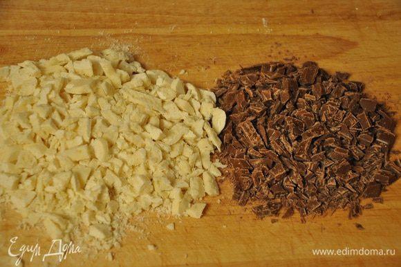 Белый и молочный шоколад порубить крупно.