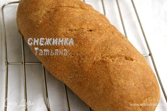Духовку разогреваем до 250С. Отправляем хлеб в духовку, сбрызнув стенки духовки водой. Через 5 минут температуру уменьшаем до 230С и выпекаем ещё около 15 минут. Поскольку у меня температура не выставляется в духовке, я её разогрела до 230С, подержала хлеб 5 минут на среднем огне, а затем сделала маленький огонь и допекала. Остужаем готовый хлебушек на решётке.