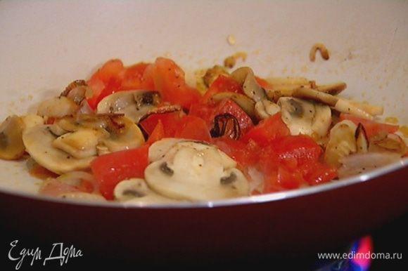 Кубики красного помидора добавить в сковороду с грибами, перемешать и обжаривать на медленном огне 3–4 минуты.