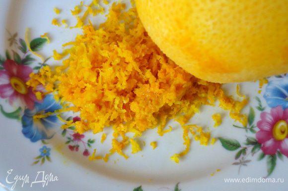 Натереть цедру с апельсина.