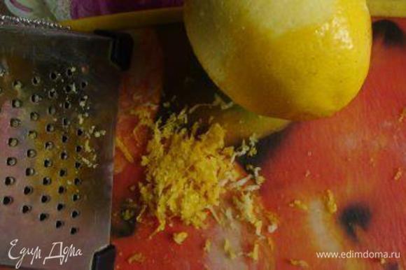 Снять цедру с половины лимона.