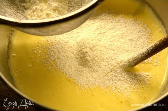 Отдельно в миске взбить яйца с оставшимся сахаром. Взбивать 10 минут. Всыпать частями, понемногу, просеянный кукурузный крахмал, каждый раз аккуратно перемешивая лопаткой движениями снизу вверх, стараясь, чтобы взбитые яйца не осели.
