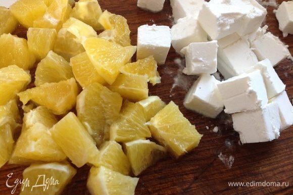 Апельсин очистить, срезая кожуру и всю белую прослойку. Потом апельсин и фету нарезать кубиками.