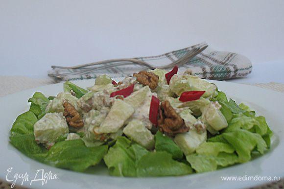 Выложить листья салата на тарелку, сверху смесь из яблок, сыра, орехов. Посыпать салат кусочками красного острого перца (тогда можно не солить).