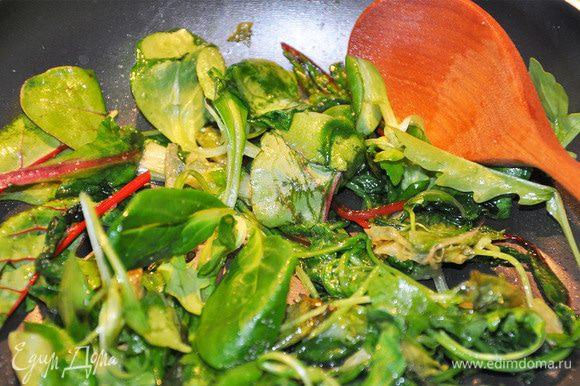 Салат обычный порвать на кусочки и вместе с остальными листьями слегка пассировать на масле. Около минуты.