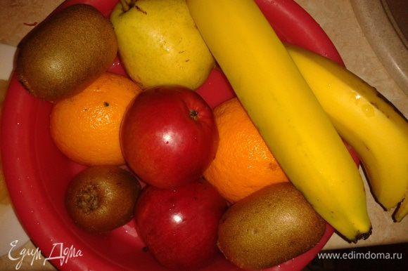 Вымыть фрукты.