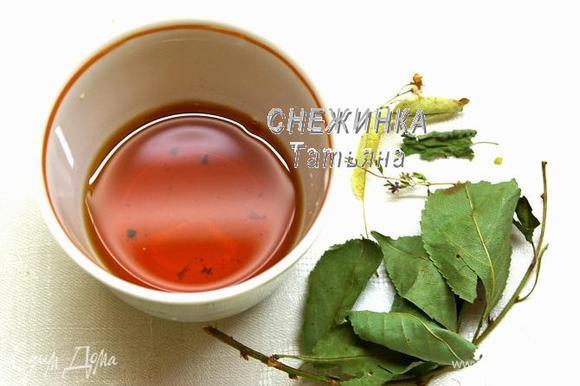 Для начала заварим чай. Я обожаю заваривать ароматный травяной чай, о нём я уже рассказывала, в том числе и о том, как я готовлю травки на зиму для чая. Нам понадобится 70 мл свежезаваренного чая.