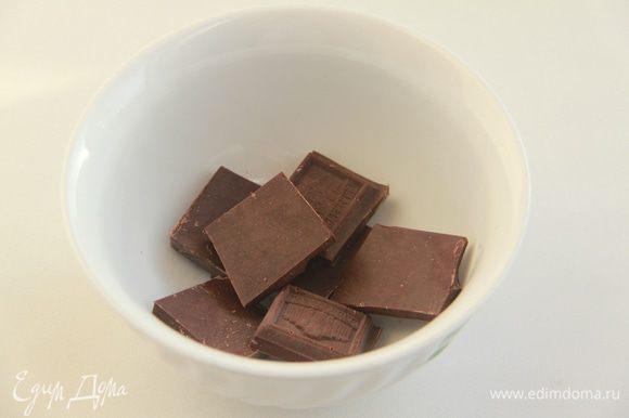 Шоколад поломать на кусочки, растопить на водяной бане или в микроволновой печи.