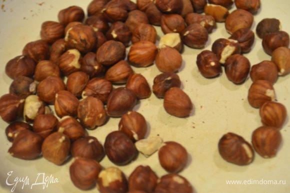 Орехи обжарить на сухой сковороде и измельчить в блендере.